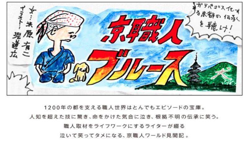 京職人ブルース[Lmaga.jp]