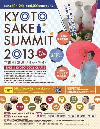 reth_kyoto-nihonshu-summit2013