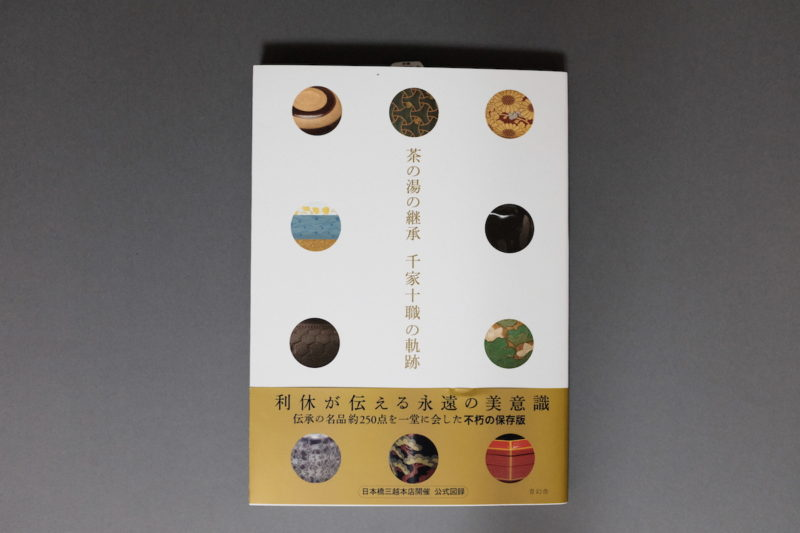 茶の湯の継承 千家十職の軌跡/<br/>The Ancestry Of Tea Ceremony – Following The Footsteps Of The Ten Artisans Of Senke