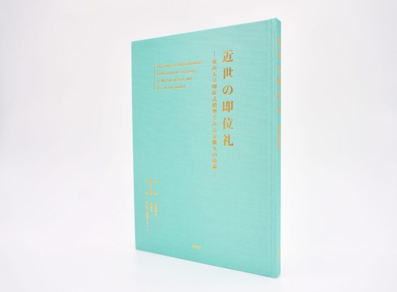 The Emperor Higashiyama's Ent/近世の即位礼 -東山天皇即位式模型でみる京職人の技術