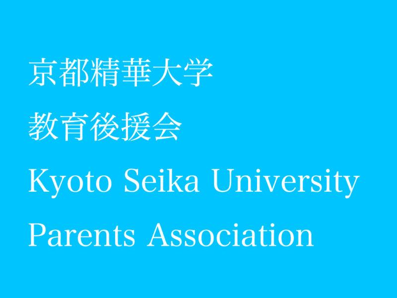 京都精華大学 教育講演会